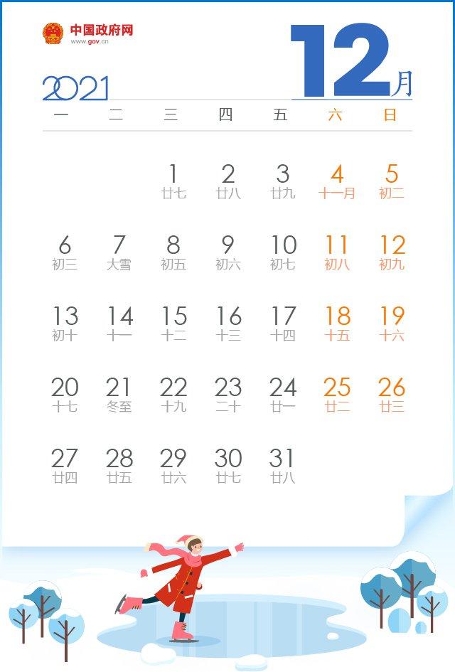 春节节放假安排2015_国务院2021放假安排时间表-2021年放假及调休安排-2021年元旦春节 ...