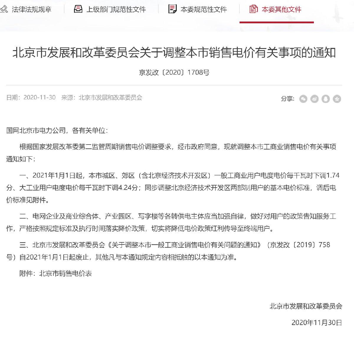 2021年1月1日起北京市郊區非居民銷售電價表