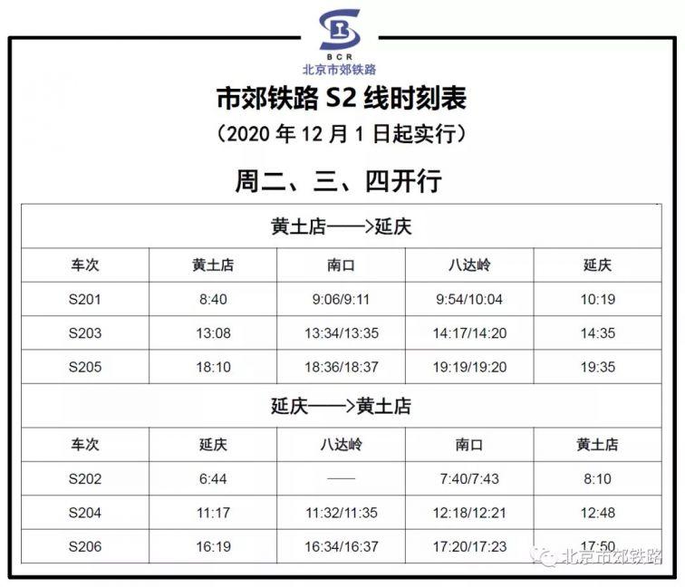 京张高铁延庆支线多长时间一趟?时刻表公布