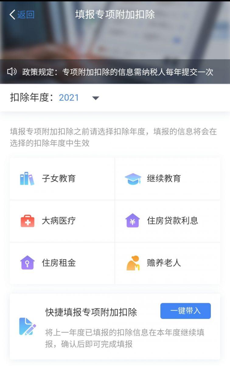 中国2021年个人所得税专项附加扣除开始确认(附操作指南图解)