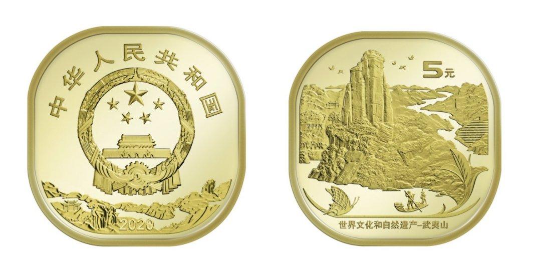 2020武夷山纪念币预约时间定了没有?