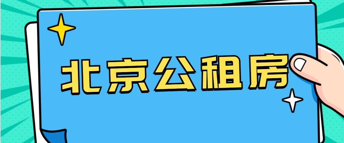 2021北京順義公租房最新消息(持續更新)