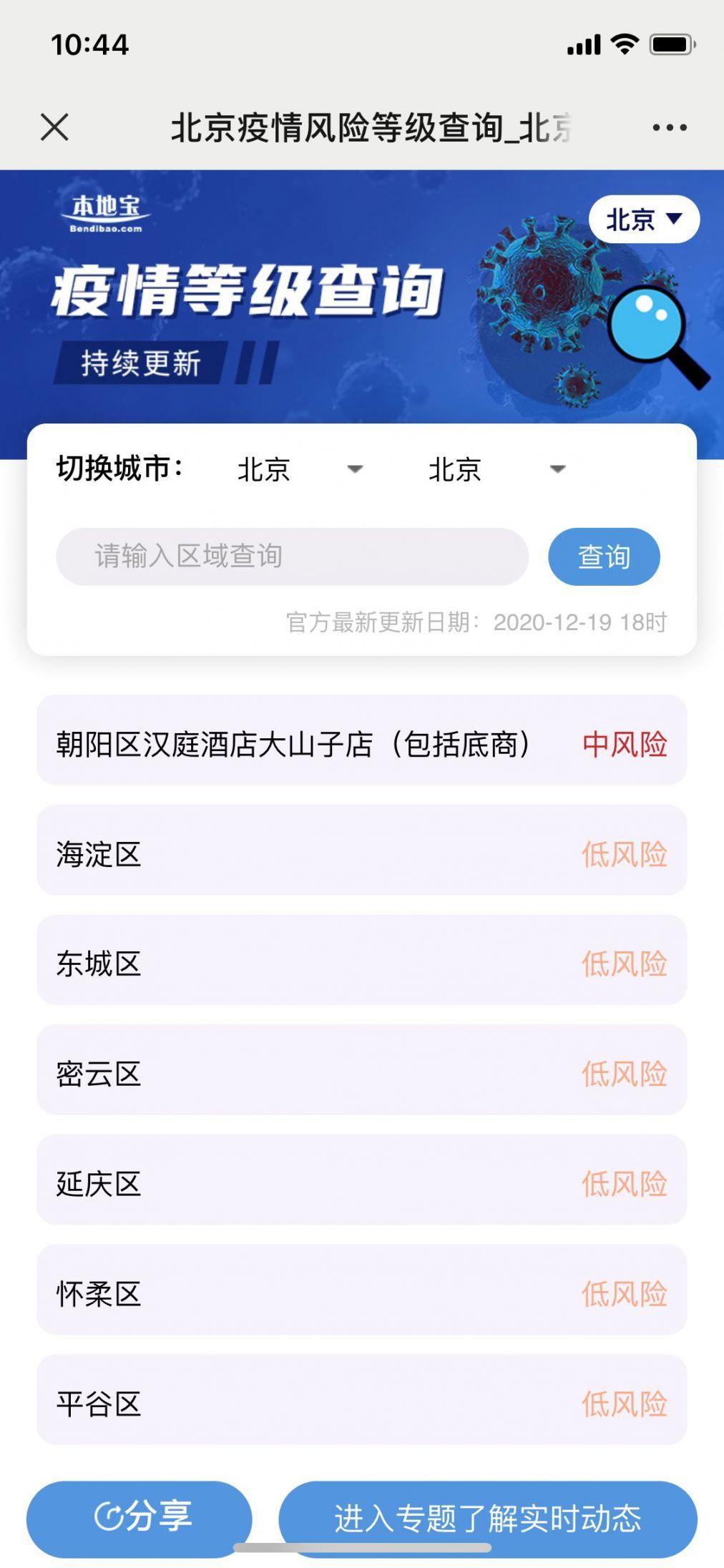 12月19日起北京目前屬于什么風險區?