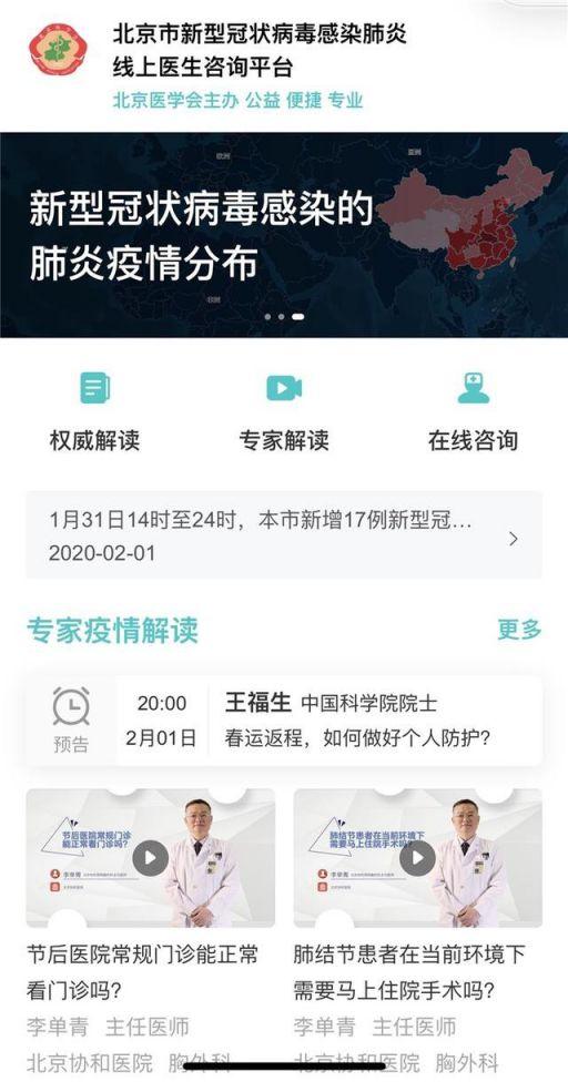 北京新冠肺炎线上医生咨询平台开通 24小时在线答疑