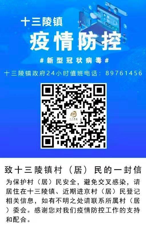 北京各区人口_北京各区已建立境外进京人员集中观察点149处