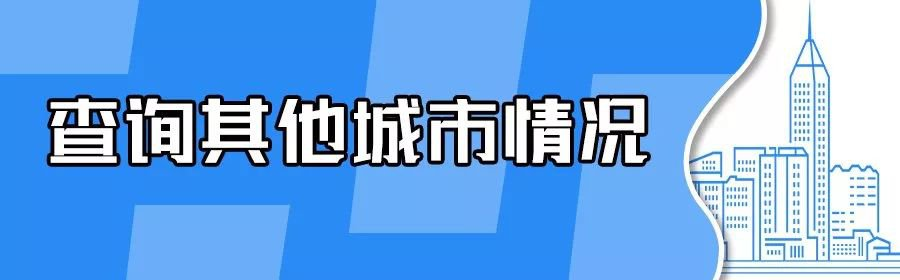 青岛新型肺炎小区查询方法