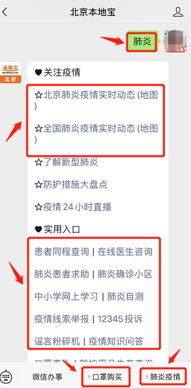 2020北京疫情各区分布最新消息(每天持续更新)