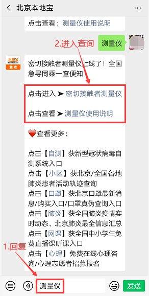 北京确诊病例活动轨迹信息公布(小区或者场所)