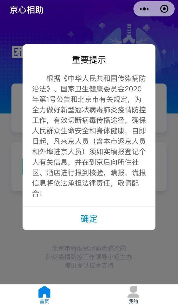 北京返京人员疫情信息如何登记?附操作步骤