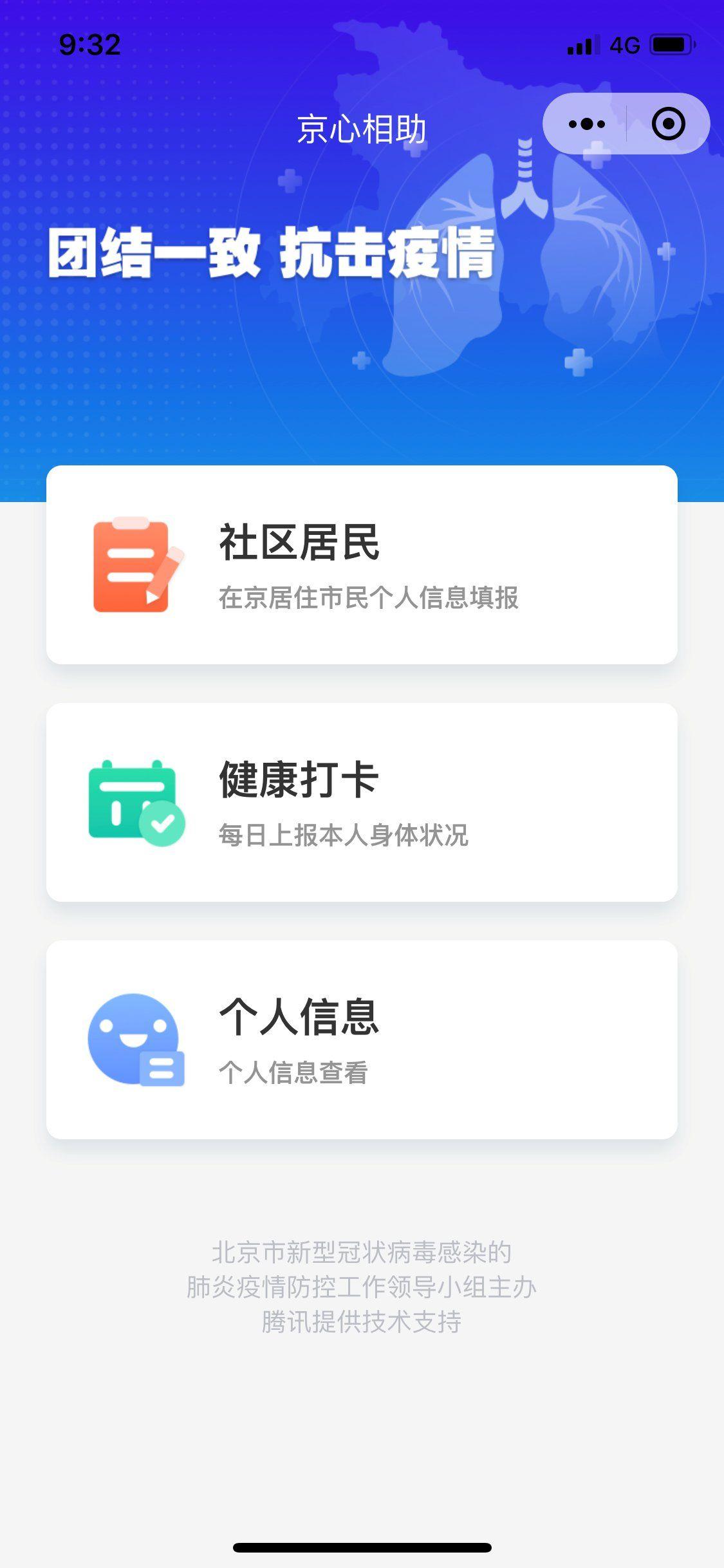 外地返京人员社区登记个人信息填报入口(附操作图)