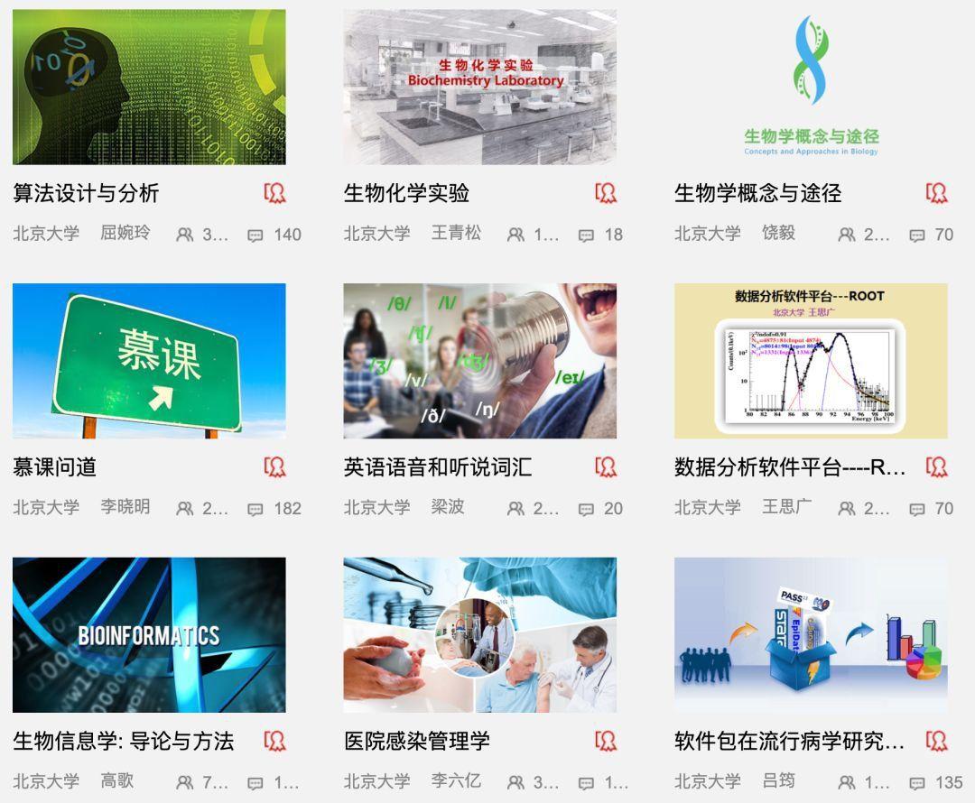 北京大学免费公开课在线观看入口(慕课平台)