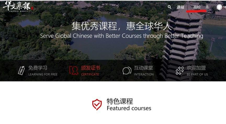 北京大学免费公开课在线听课入口(慕课平台)