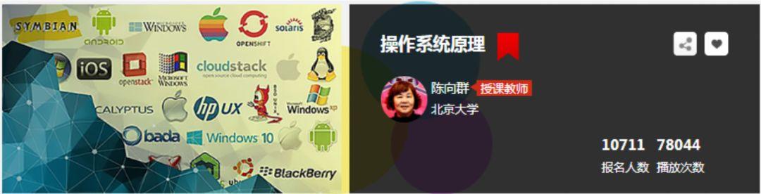 北京大学慕课平台热门课程介绍及在线观看入口_华北理工大学官网