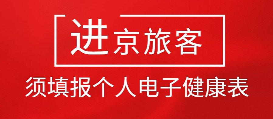 2月13日起进京旅客须填报电子健康表(附登记入口)