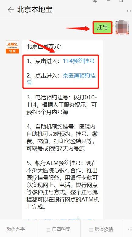 疫情期间北京二级以上医院门诊全预约(附预约入口)