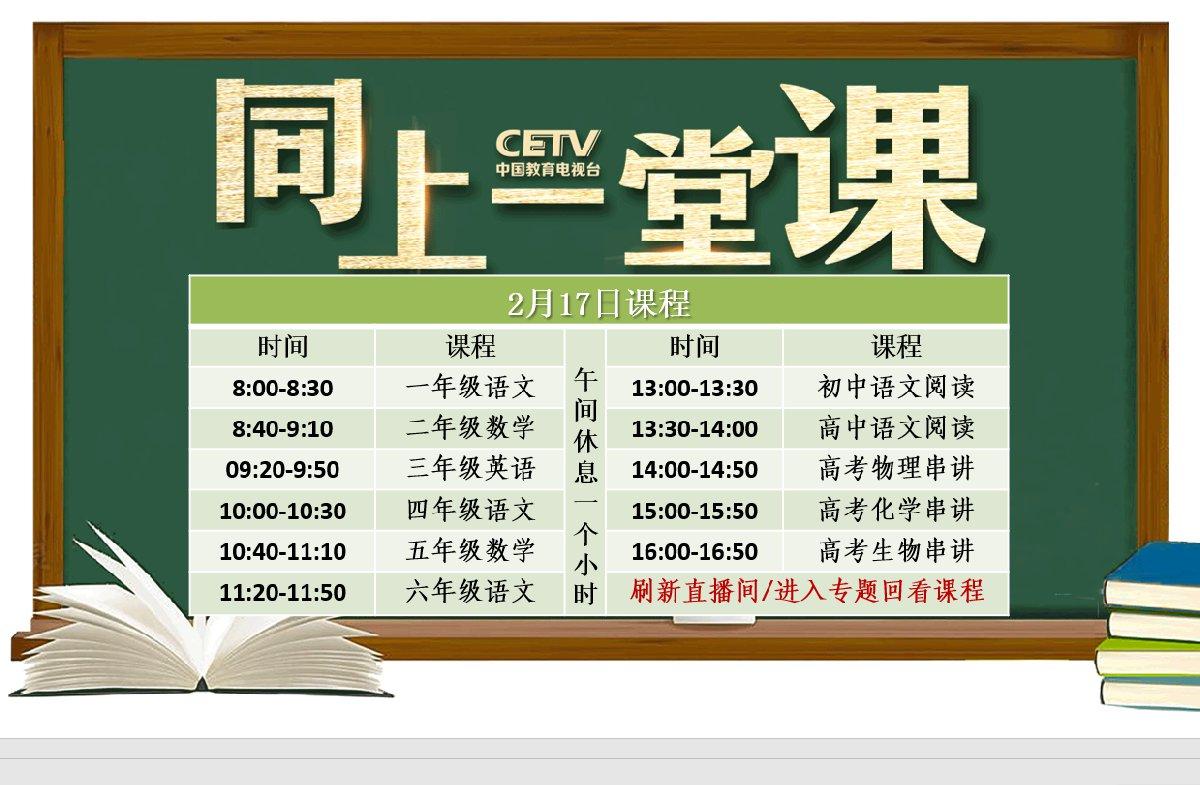 中国教育电视台同上一堂课直播入口+时间+内容+课程表