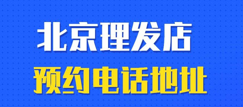 北京市美发美容行业防疫情稳经营有关措施的
