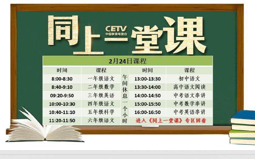 2月24日中国教育电视台同上一堂课课程表