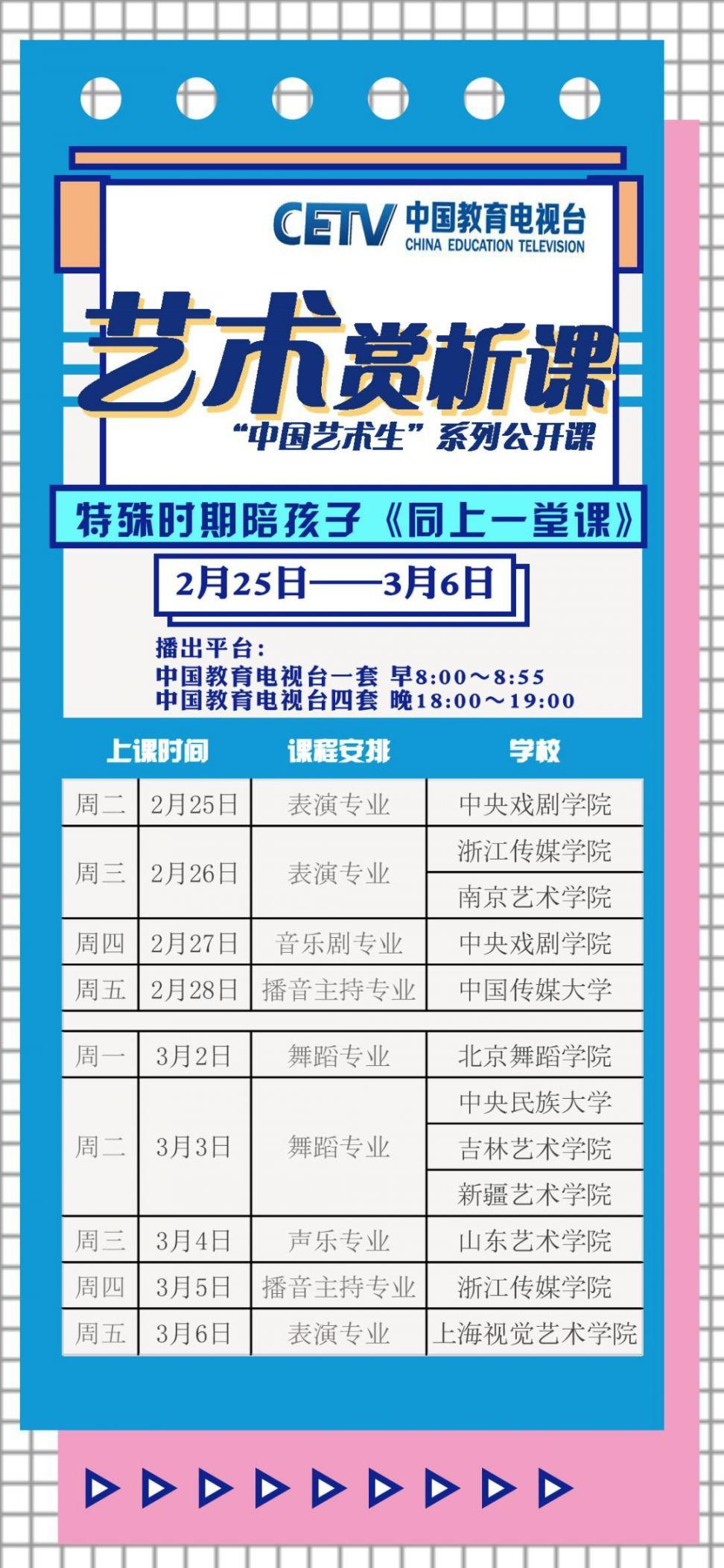 同上一堂课中国艺术生系列公开课(直播时间+平台+课程表)