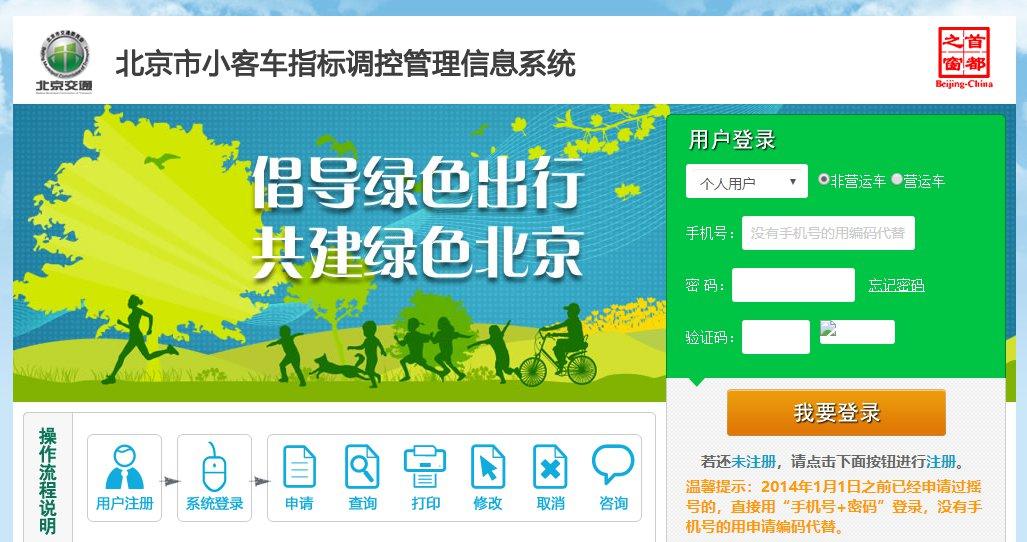 北京小汽车摇号官网查询系统(www.bjhjyd.gov.cn)