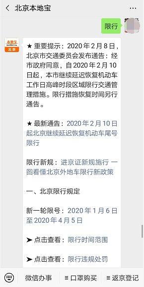2020北京限号查询(每日更新)