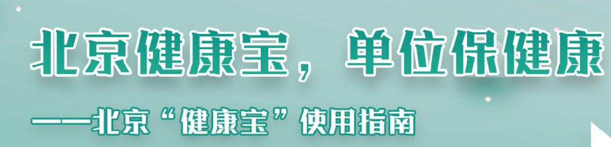 北京健康宝使用说明超全指南