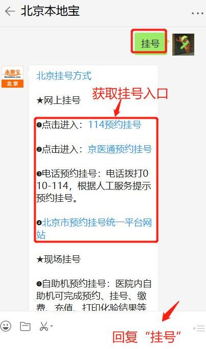 北京医院急诊科拥挤等级信息可查询