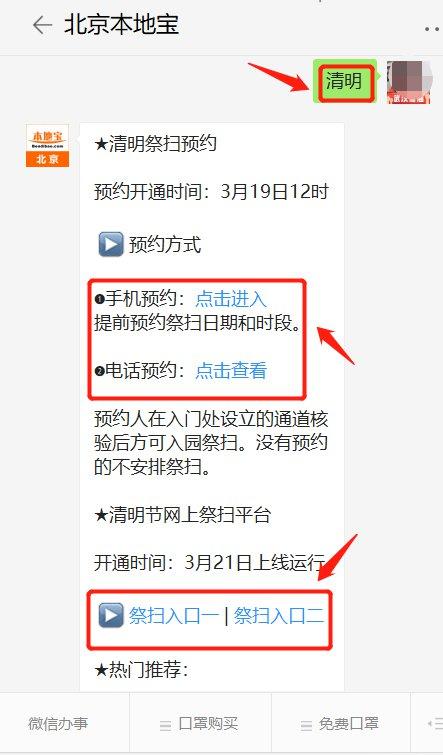 2020疫情北京清明祭扫暂停 非预约不得祭扫