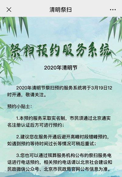 北京今起预约祭扫