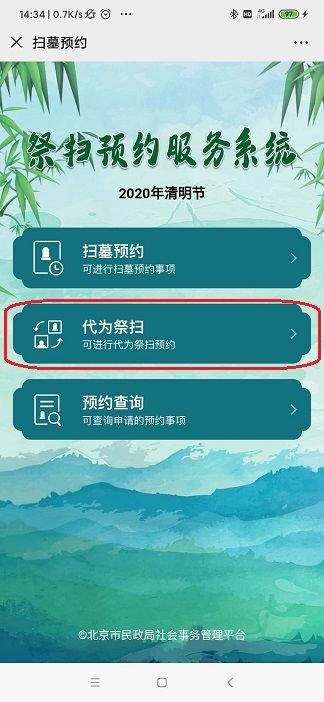 2020北京清明祭扫预约指南(预约网址 限流人数 预约流程)