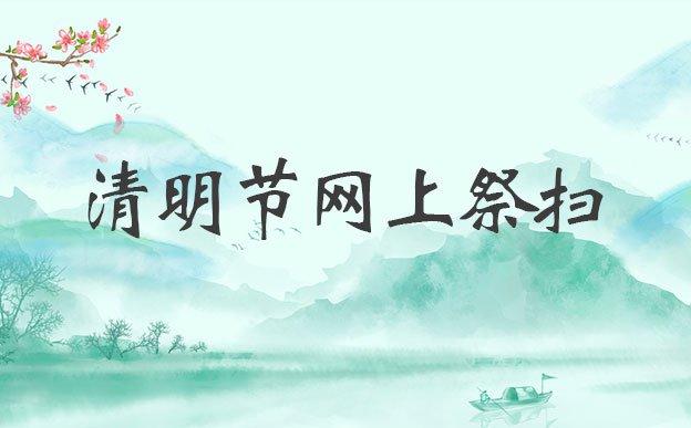 北京市民政局清明祭扫预约入口及操作指南