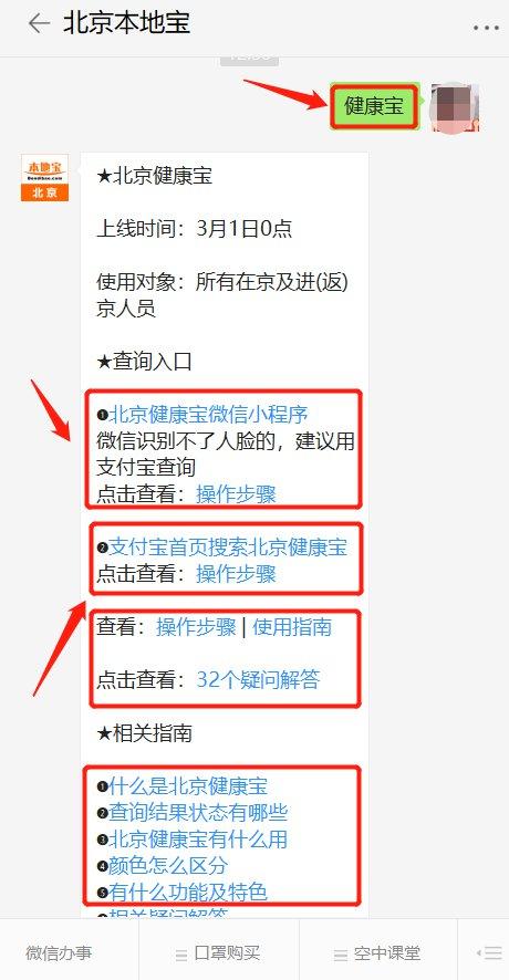 去了趟北三县就查不到北京健康宝信息了