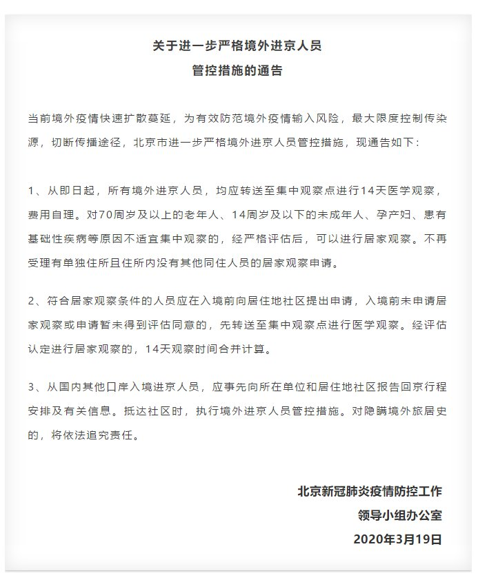 从英国回北京会被隔离吗?