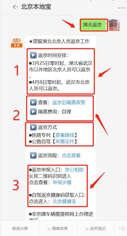 怎么样赚钱北京对湖北返京人员最新政策