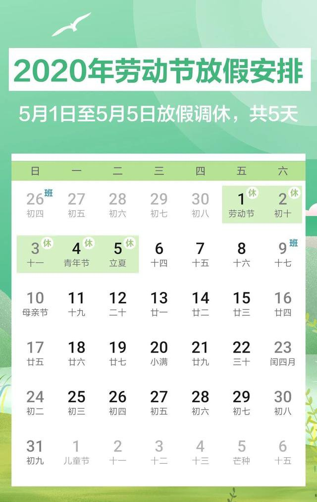 2020年五一节放假安排(附日历)