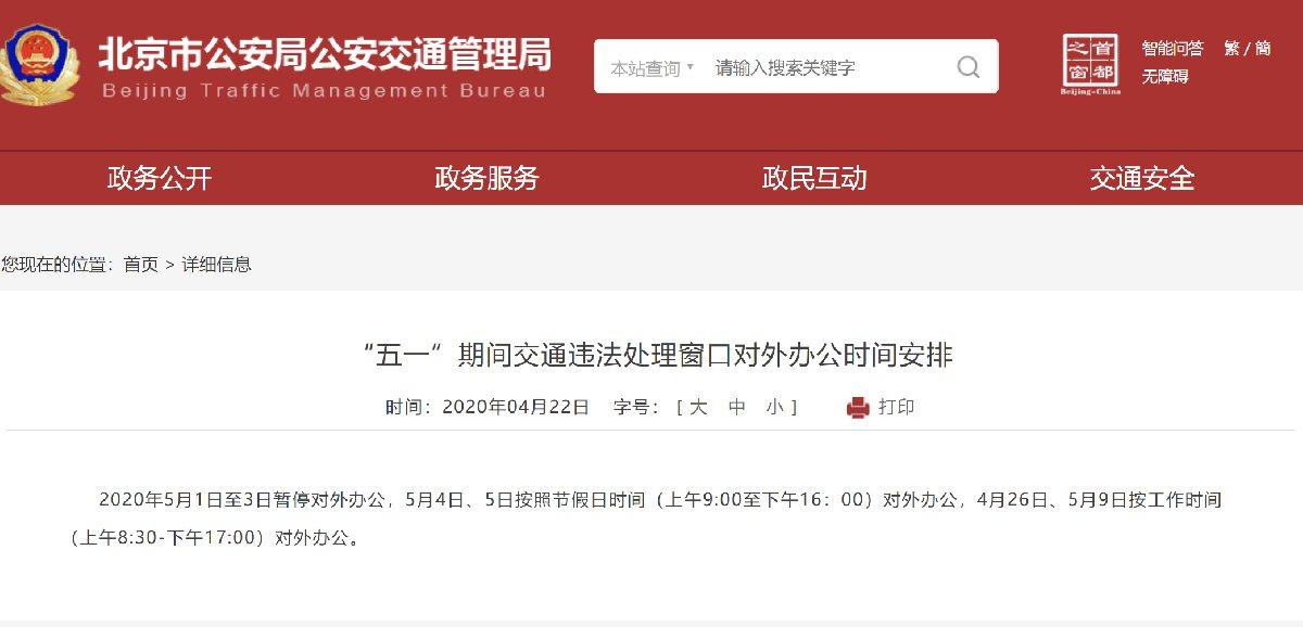 2020五一期间北京交通违法处理窗口对外办公时间安排