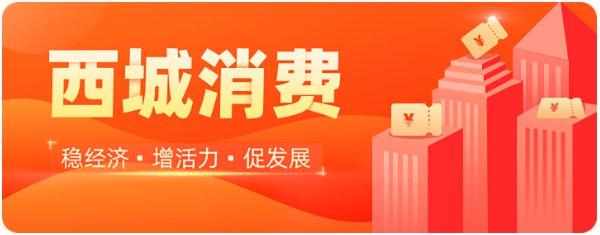 北京西城消费券领取指南(附领券
