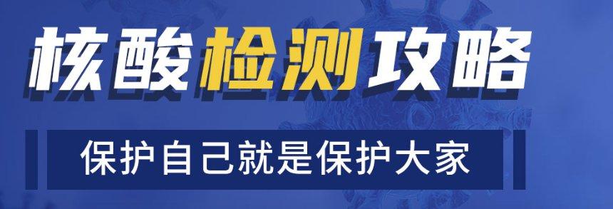 北京核酸(suan)檢測醫院名(ming)單大全(quan)/預約指(zhi)gai)nan)