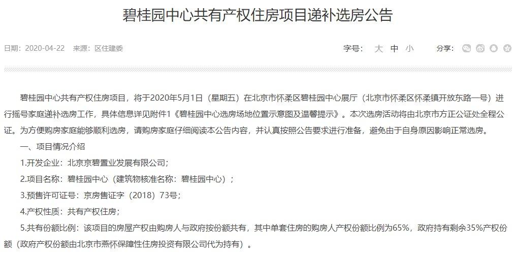 懷柔區碧桂園中心共有產權住房項目遞補選房公告