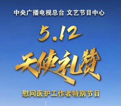2020央视512天使礼赞晚会播出时间