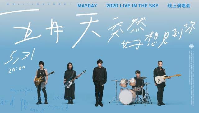 2020五月天线上演唱会在哪看(附直播/回放入口)