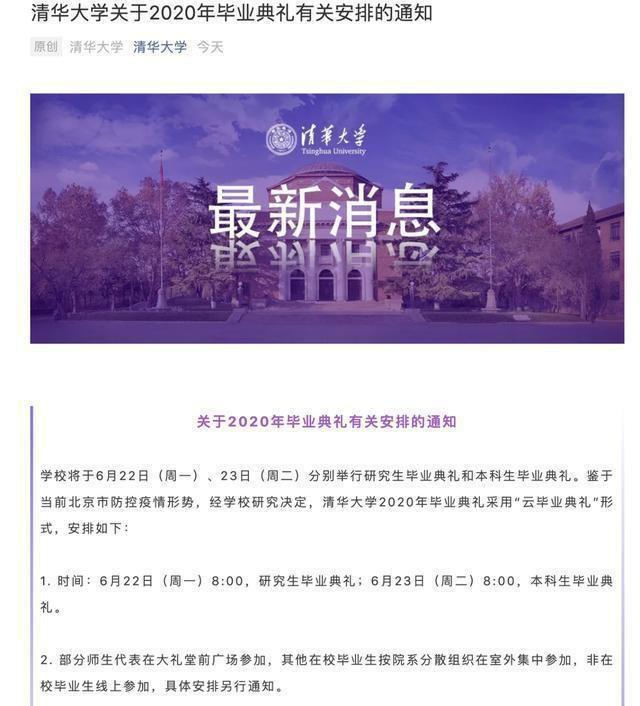 2020清华大学毕业典礼改为云形式