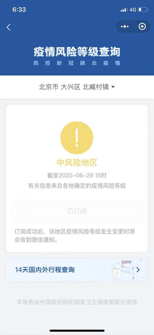 至6月29日15时北京大兴区北臧村镇疫情升级为中风险地区