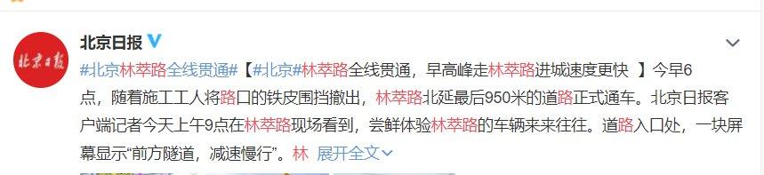 6月30日起北京林萃路全线贯通