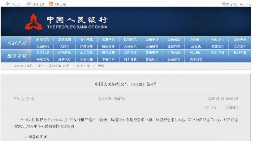 2020良渚古城遗址纪念币发行时间及发行背景