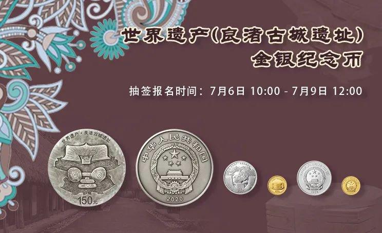 良渚古城遗址纪念币怎么买?多少钱?