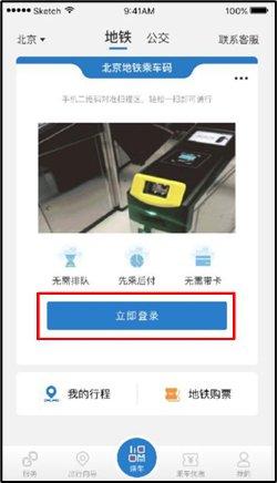 7月15日起北京市郊铁路怀密线启