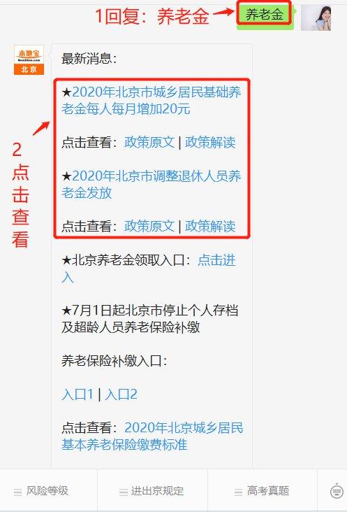 城乡居民养老保险费_2020年北京市调整本市退休人员基本养老金通知全文- 北京本地宝