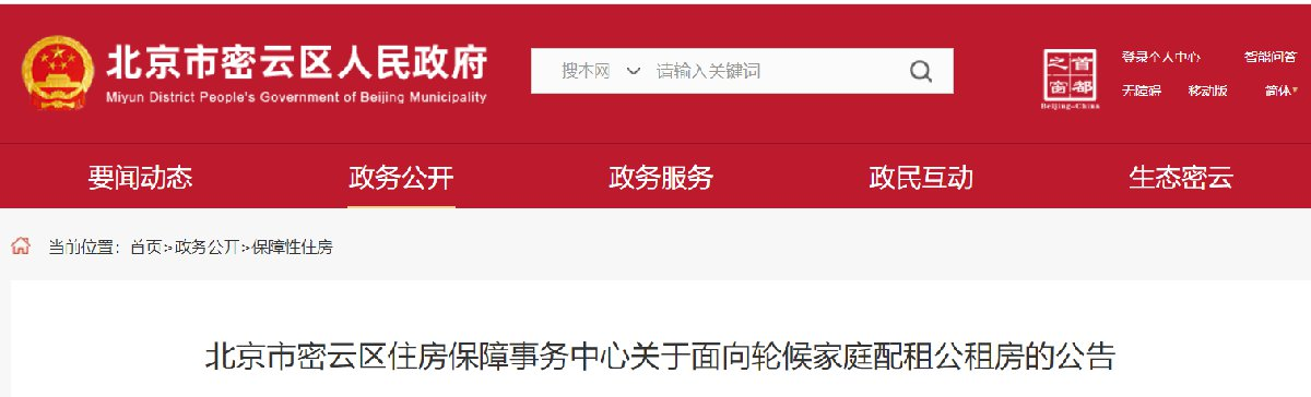 北京市公租房申请_2020北京密云区区公租房配租公告- 北京本地宝