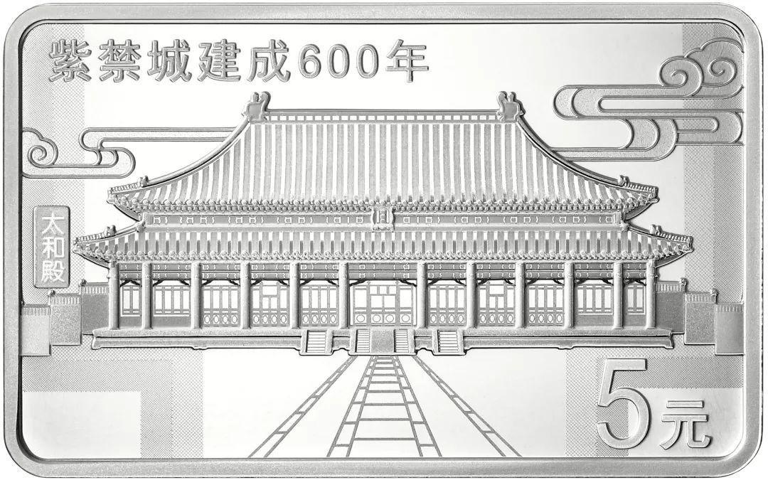 紫禁城建成600年金银纪念币中国银行预约指南